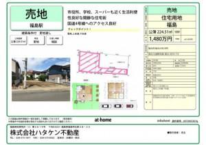 松木町インフォシート - コピー
